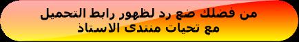 الكتابة فى الشيت اثناء ظهور الفورم الفيديو 44 Oyaoa14