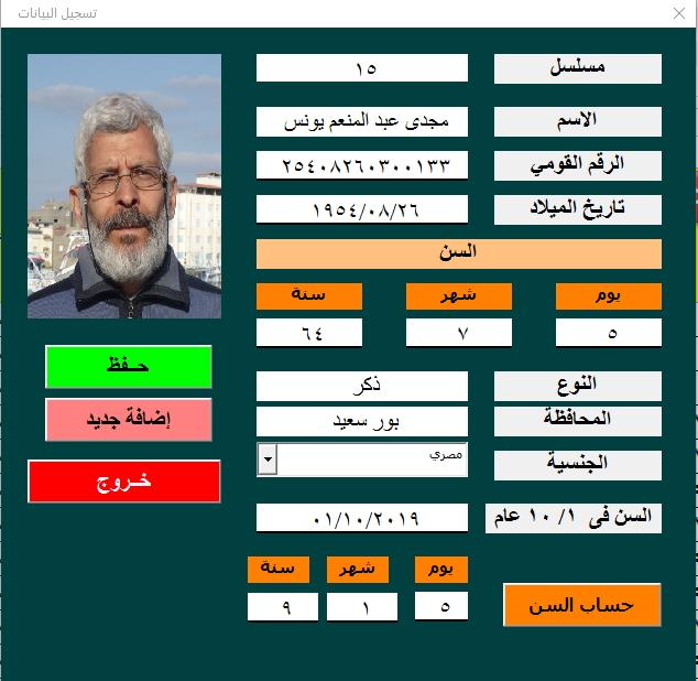 فورم حساب السن من الرقم القومى وتحديد المرحلة للطالب وترحيل كل مرحلة Oyoa110
