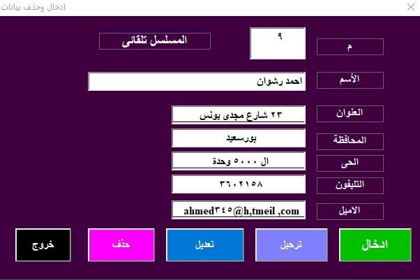 فورم اكسل تسجيل بيانات وترحيل بيانات لصفحة اخرى Oyoa211