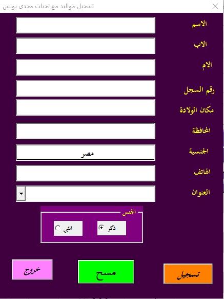 فورم خاص للعمل على الجدول مع ترتيب الاسماء ابجدى Oyoa212