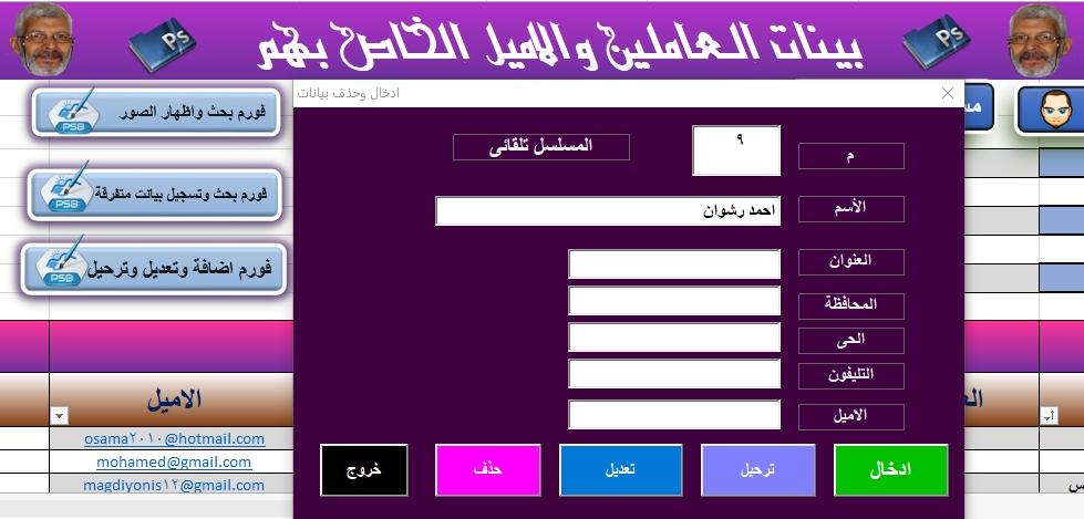 فورم اكسل تسجيل بيانات وترحيل بيانات لصفحة اخرى Oyoa_110