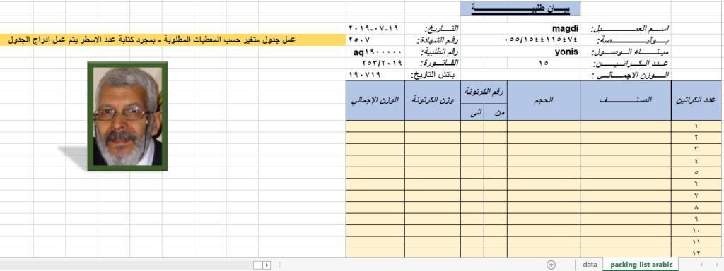 عمل جدول متغير حسب المعطيات المطلوبة - بمجرد كتابة عدد الاسطر يتم عمل ادراج الجدول Ycia210