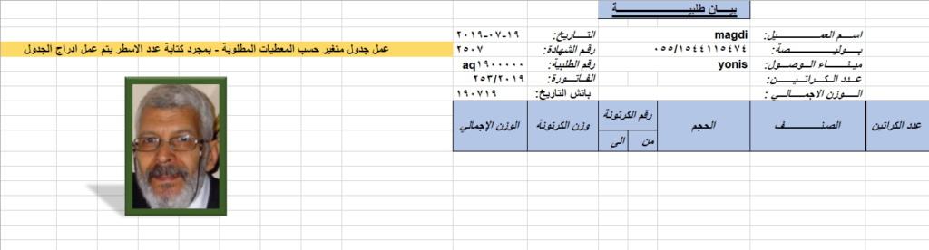 عمل جدول متغير حسب المعطيات المطلوبة - بمجرد كتابة عدد الاسطر يتم عمل ادراج الجدول Yciia_10