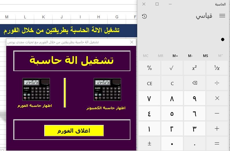 فورم تشغيل الالة الحاسبة بطريقتين من خلال الفورم Yoo_210