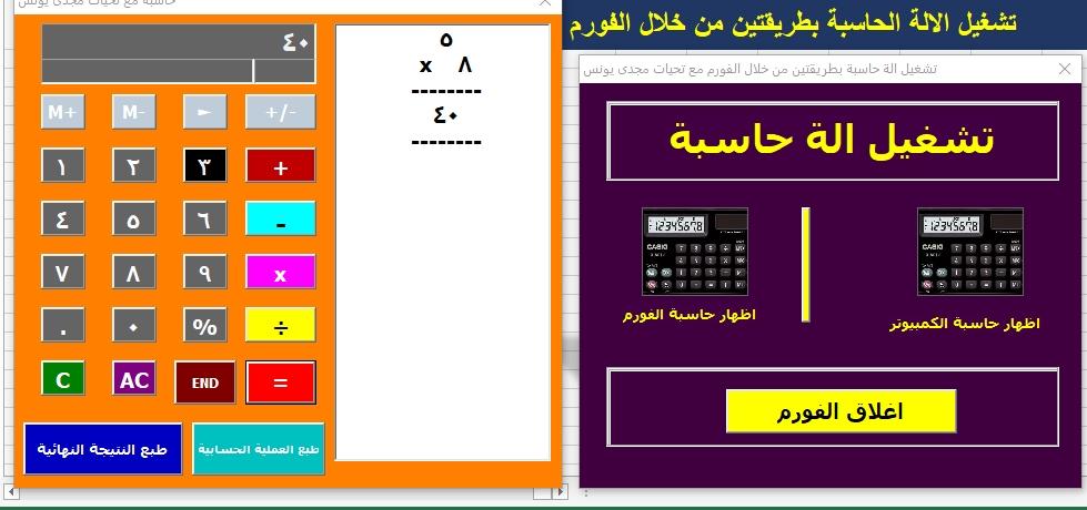 فورم تشغيل الالة الحاسبة بطريقتين من خلال الفورم Yoo_310