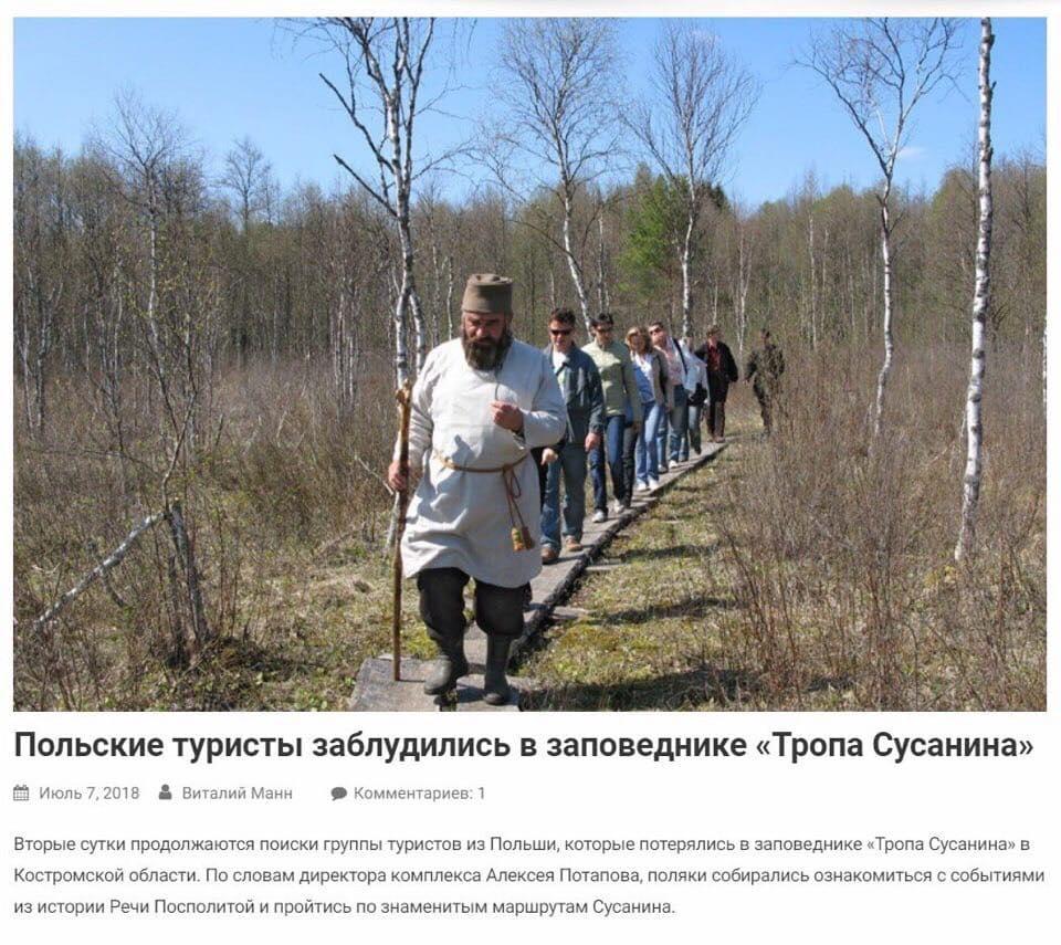 Приключения поляков в России.)) 37561210