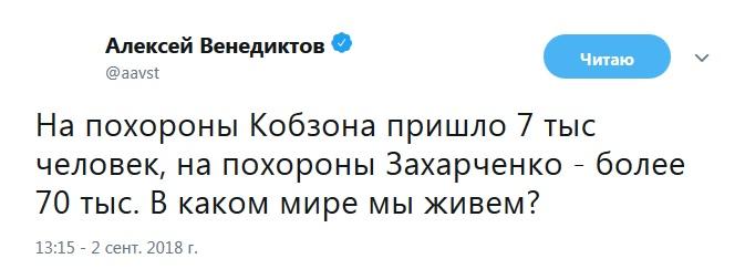 Убили Захарченко. Bfcbf10