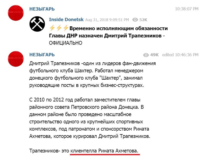 Убили Захарченко. Dfgdf10