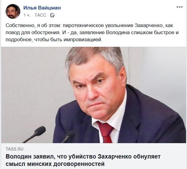 Убили Захарченко. Dgvsdf10