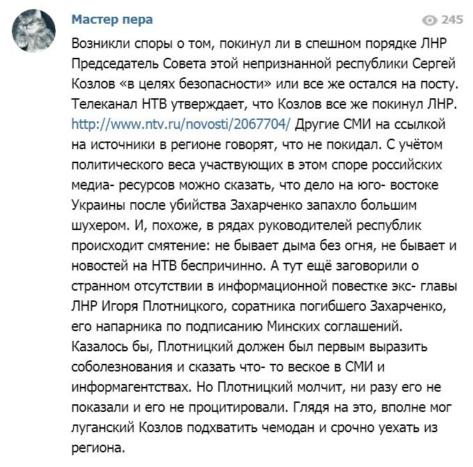 Убили Захарченко. Dsfgsd10