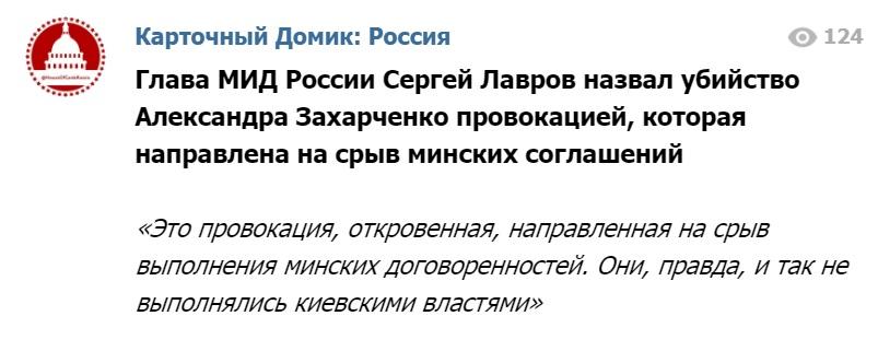 Убили Захарченко. Dvxv10