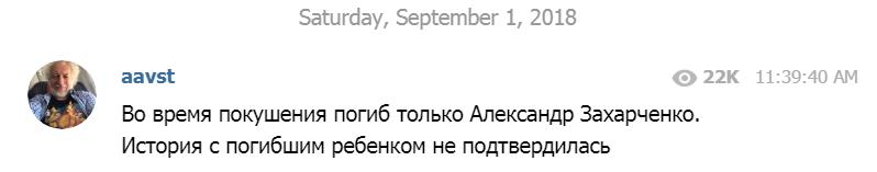 Убили Захарченко. Fdsf10