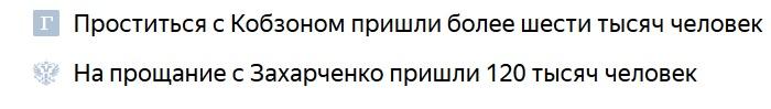 Убили Захарченко. Fghfg10