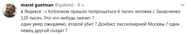 Убили Захарченко. Ggn10