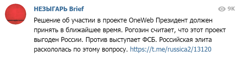 OneWeb Ouo294