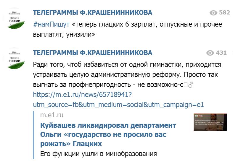 Руководитель департамента молодежной политики Свердловской области Ольга Глацких Ouo74