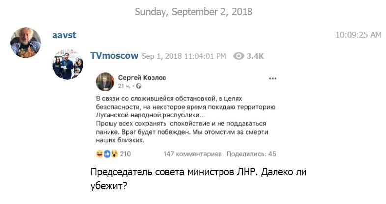 Убили Захарченко. Sfsdfd10