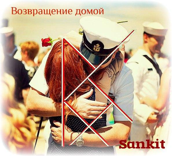 """""""Возвращение домой"""" автор Санкит. 17265212"""