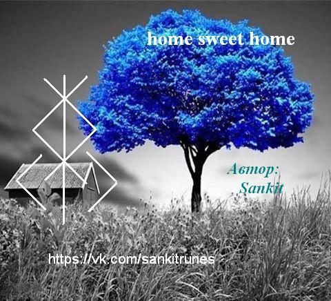 home sweet home  автор Санкит 17265213