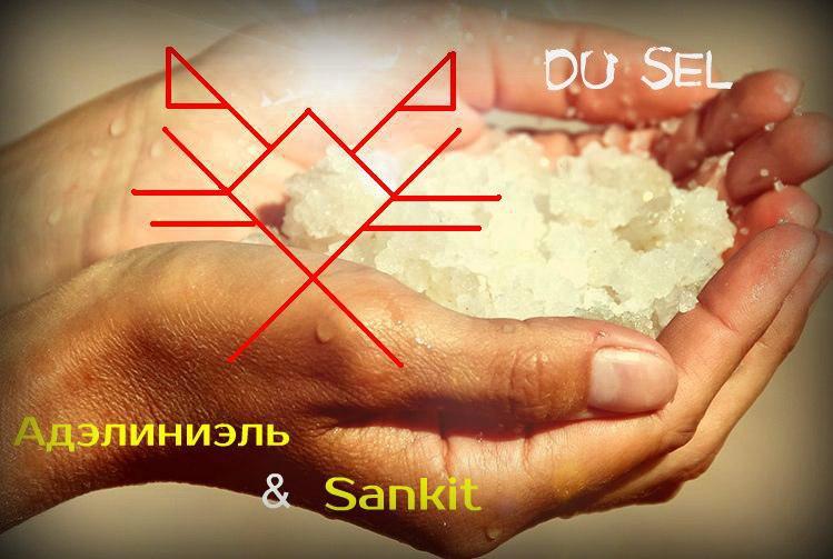 du sel-соль Авторы: Адэлиниэль & Sankit 17265220