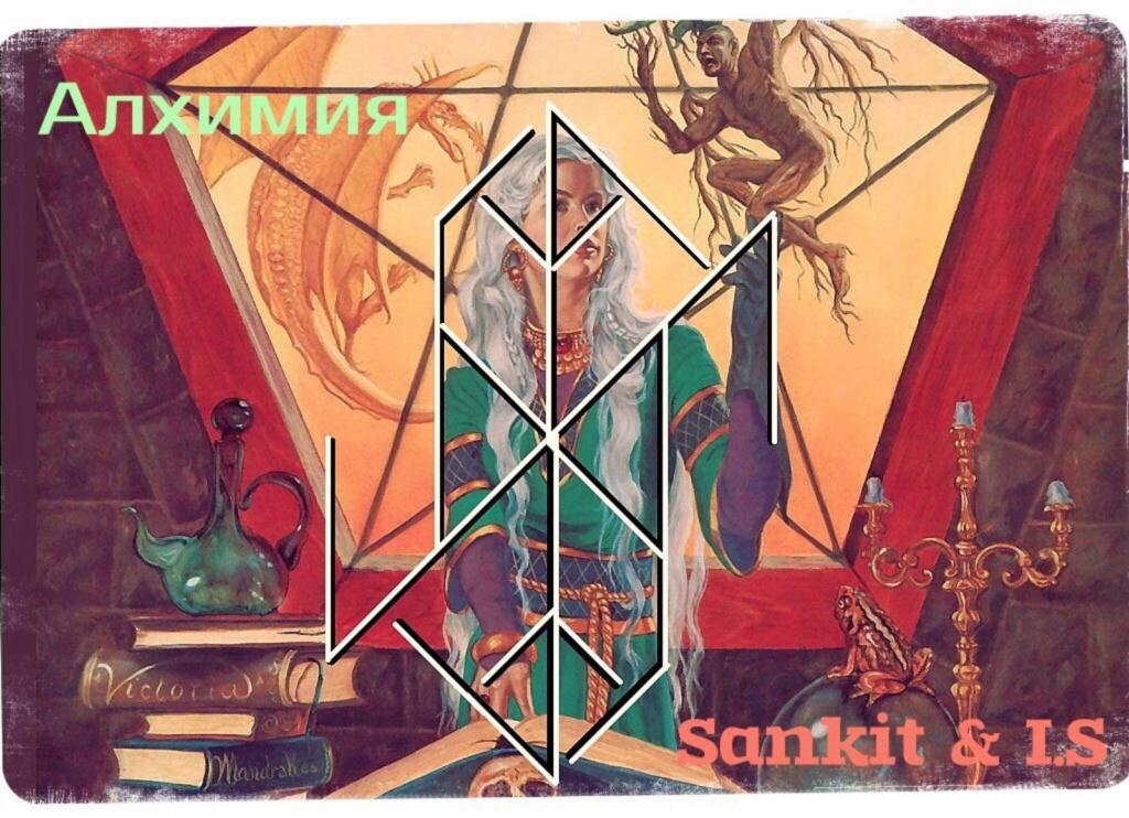 """Став """"Алхимия"""" Автор Sankit & I.S 1_aa11"""