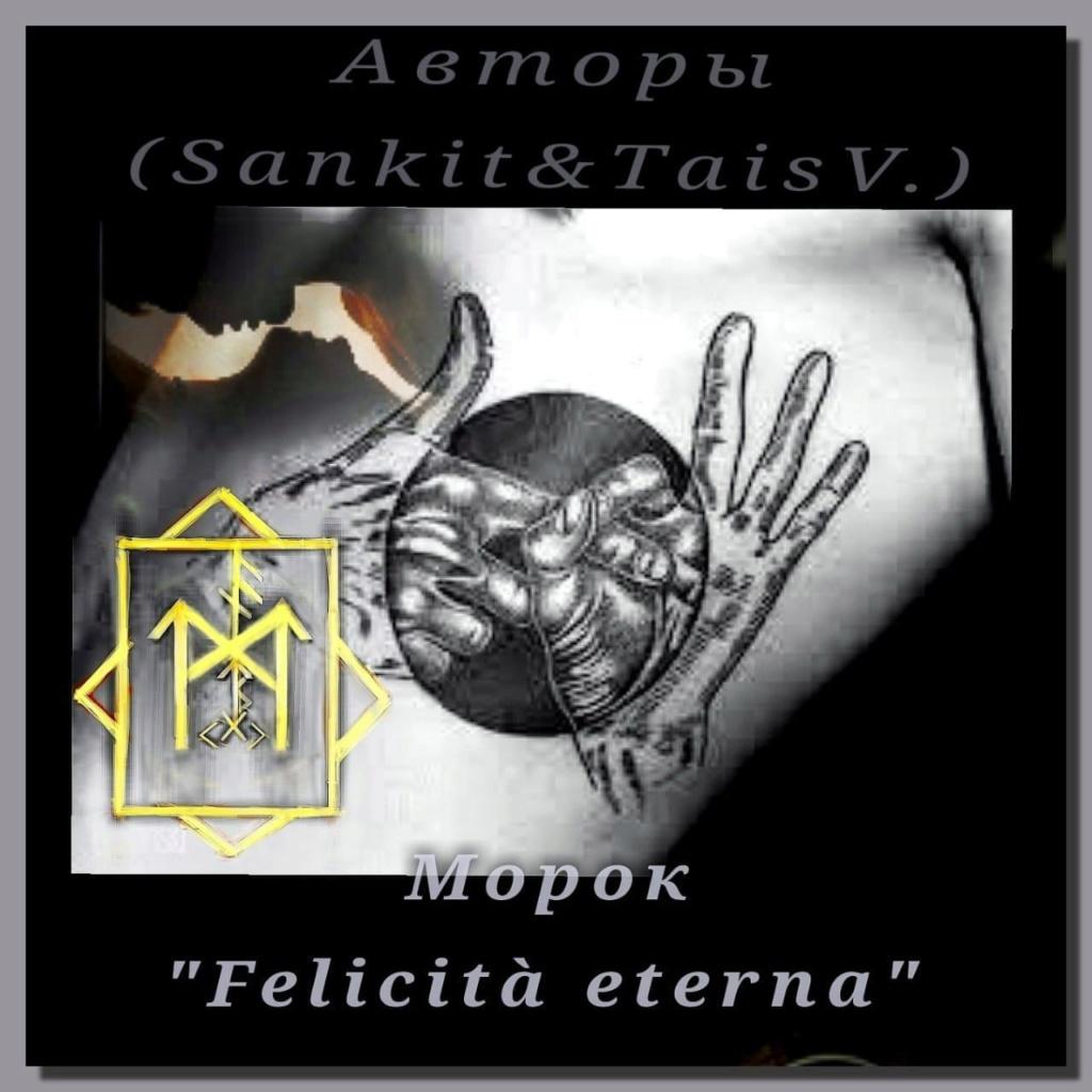 """Счастье навсегда""  Авторы: Sankit & Tais V.  4ea_vq10"
