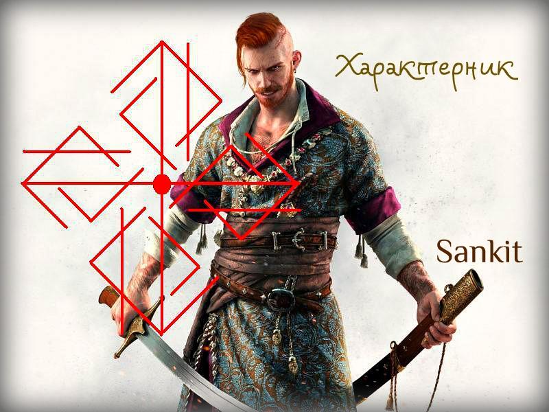 """Характерник""  автор Санкит 8zfpki24"