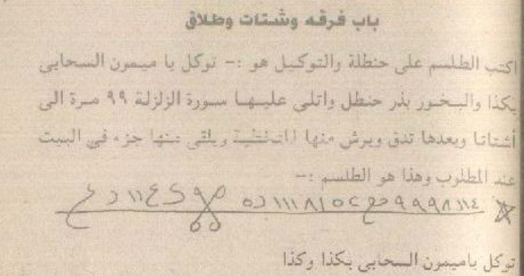 لمن تزوج عليها زوجها وتريد التفريق بينة وبين من تزوجها عليها Oaoa_a10