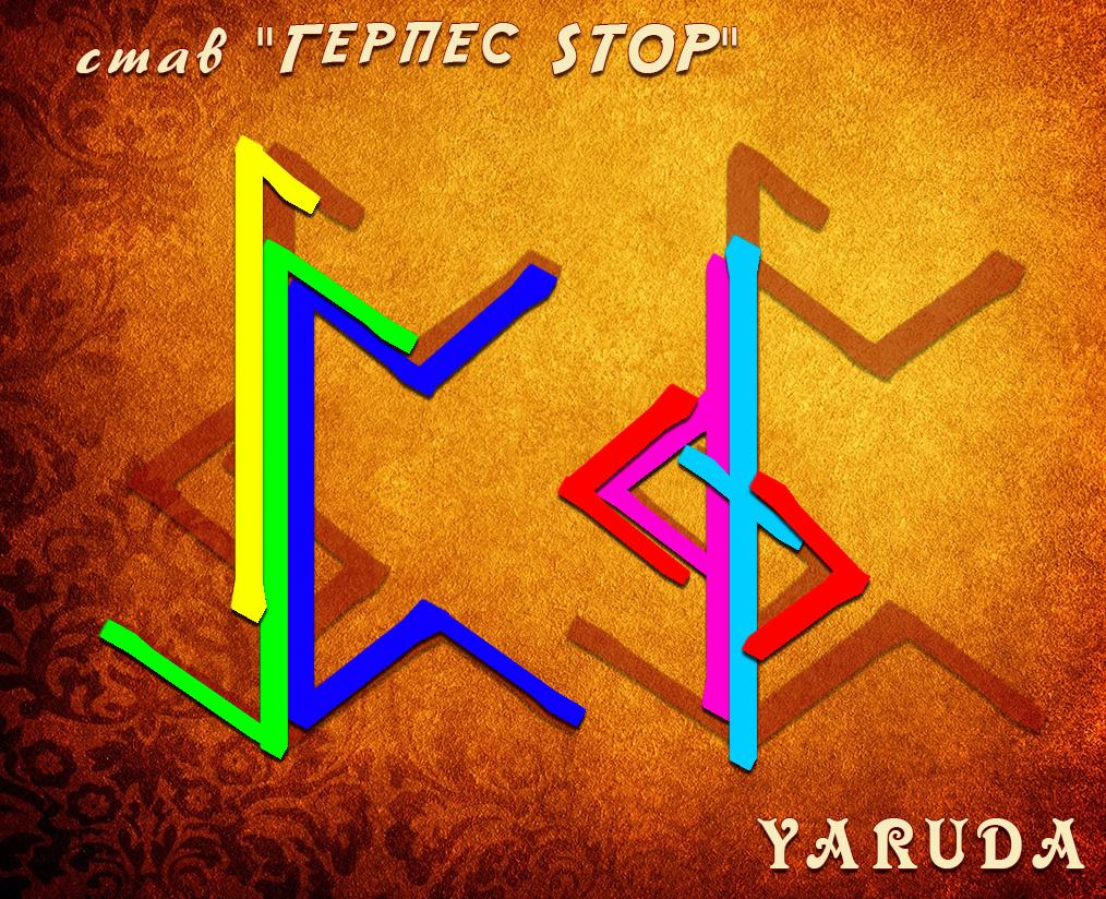 Рунический Став «stop герпес» Автор: Yaruda Image_15