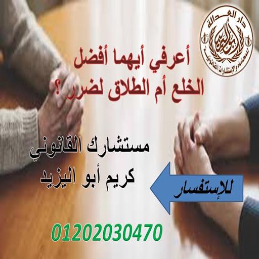 احسن محامي خلع (كريم ابو اليزيد) 01202030470 13_cop10