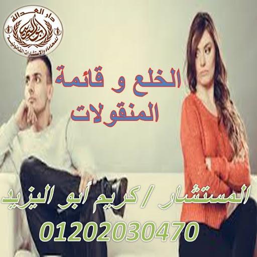 اشهر محامي خلع   (كريم ابو اليزيد)   01202030470  7_copy10