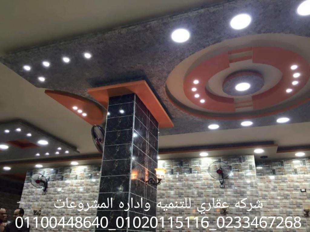 ديكور وتشطيب فلل في المهندسين  (شركه عقاري للتنميه واداره المشروعات)01020115116 Img-2012