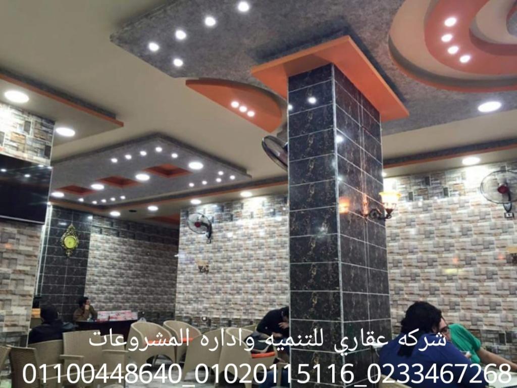ديكور وتشطيب فلل في المهندسين (شركه عقاري للتنميه واداره المشروعات)01020115116   Img-2071