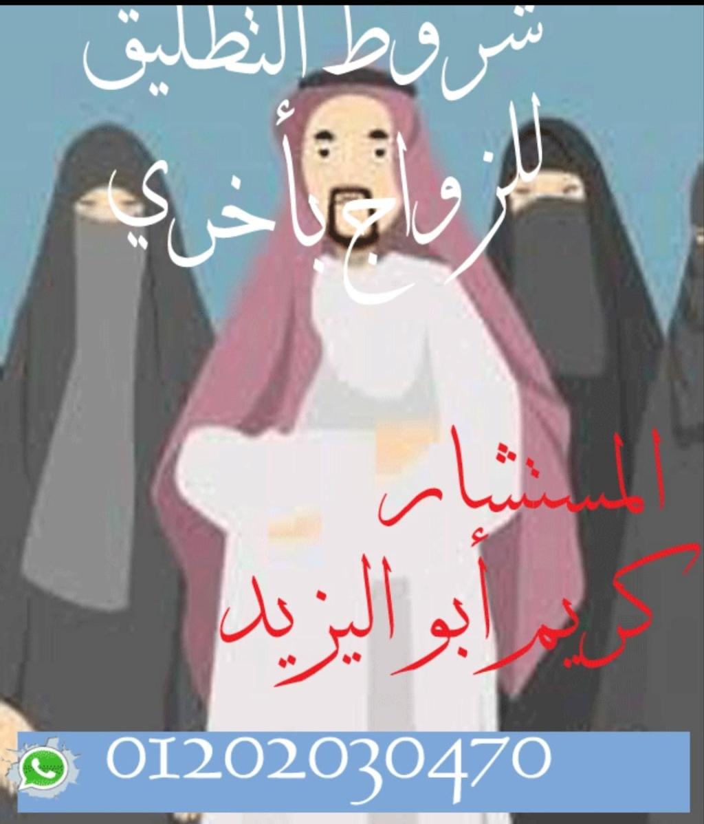 افضل محامي في القاهره والاسكندريه(كريم ابو اليزيد)01202030470 Img-2163