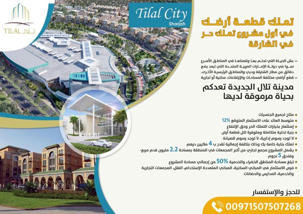 تملك اراضي سكنية استثمارية في قلب الشارقة الجديدة - مدينة تلال Photo-11