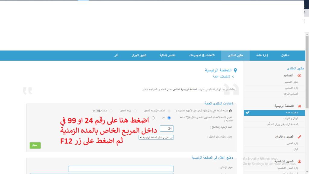 شرح مصور لعملية اظهار المتواجدون خلال 127 ساعه 310