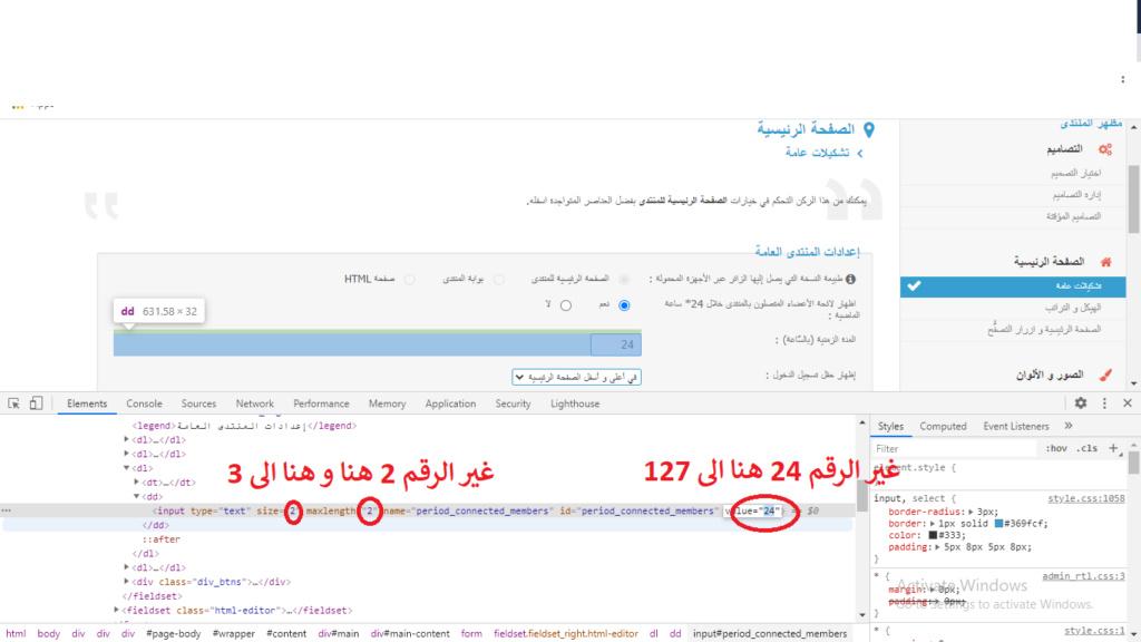 شرح اظهار المتواجدون خلال 127 ساعه في الاحصائيات  810