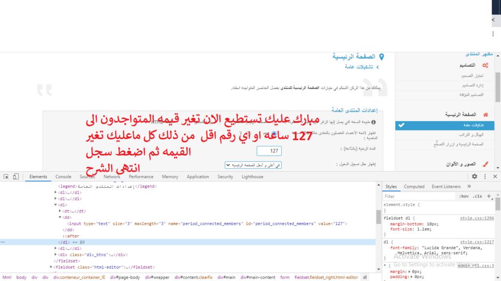 شرح اظهار المتواجدون خلال 127 ساعه في الاحصائيات  910