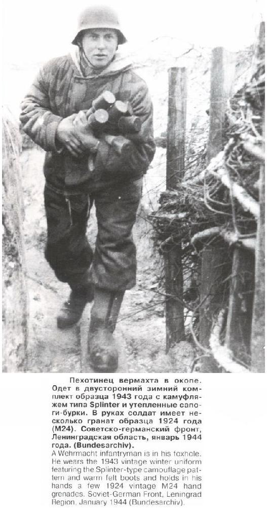 HEER - Splittermuster - Splinter Camouflage 568win11