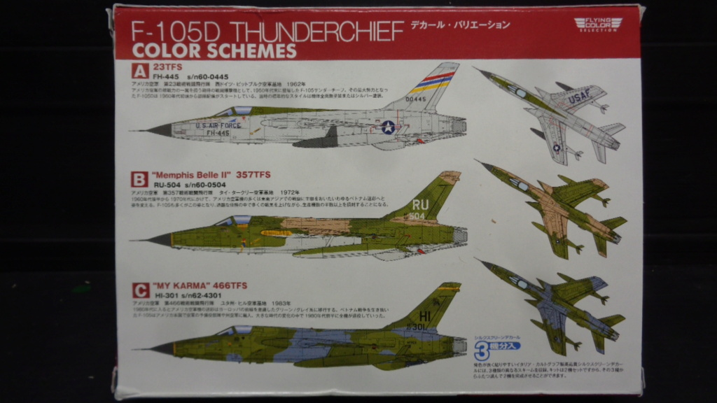 Republic F-105 Thunderchief 1/144 PLATZ  Dsc07049