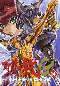 [Manga] Saint seiya Episode G + Assassin Capag110