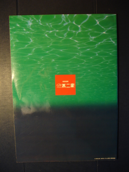 Pamphlet book Comédie Musicale SMAP 1991 Dsc02316