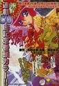 [Manga] Saint seiya Episode G + Assassin Cr200710