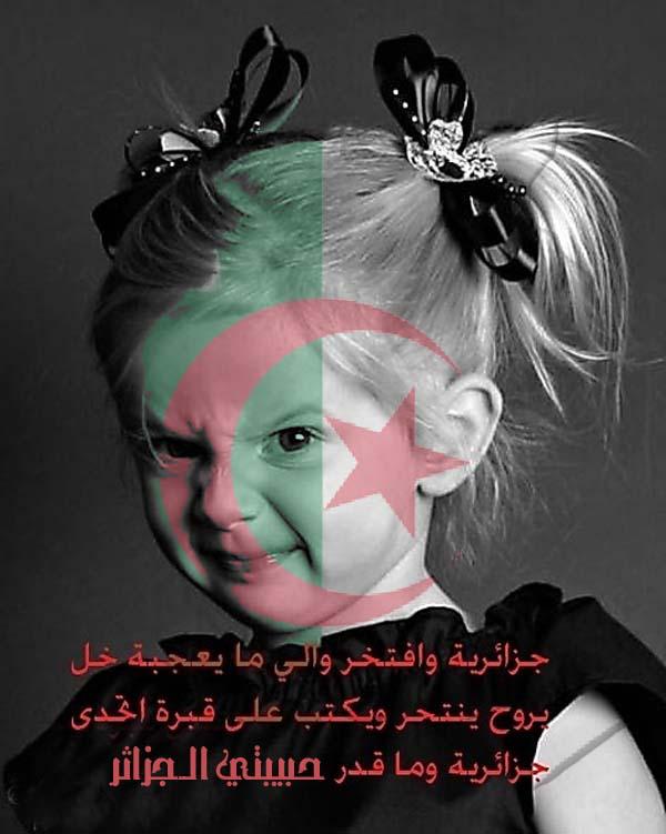 فداك يا وطني ( إلى كل جزائري و جزائرية ) G9i3el10