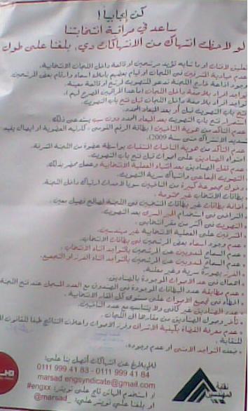 النتائج الاولية لنقابة المهندسين تقدم قائمة تيار المستقبل ( مهندسين ضد الحراسة ) على قائمة الاخوان المسلمين Oouou10
