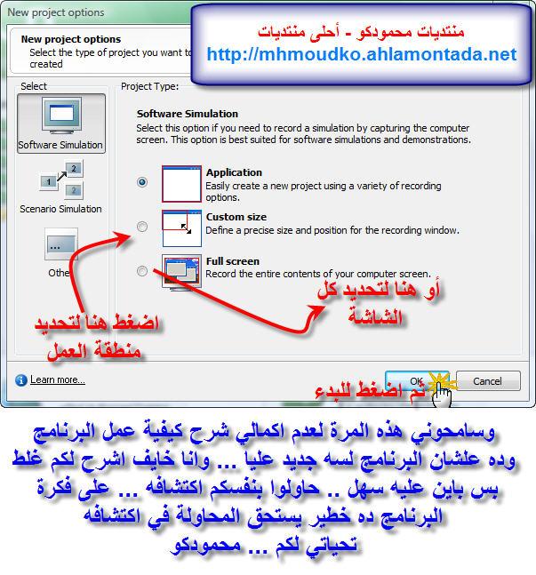 شرح و تحميل برنامج الشروحات الفلاشية Adobe Captivate 3...! 2012