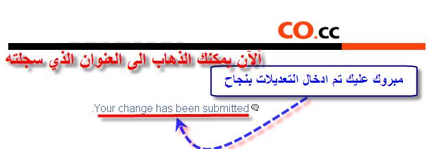 حصرياً وبالصور : دومين مجاني بالعربي , مثال w w w . محمودكو . co . cc 912