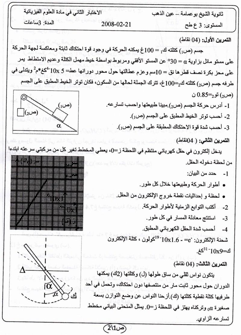 امتحان لتلامذة شعبة علوم تجريبية 1er_pa11