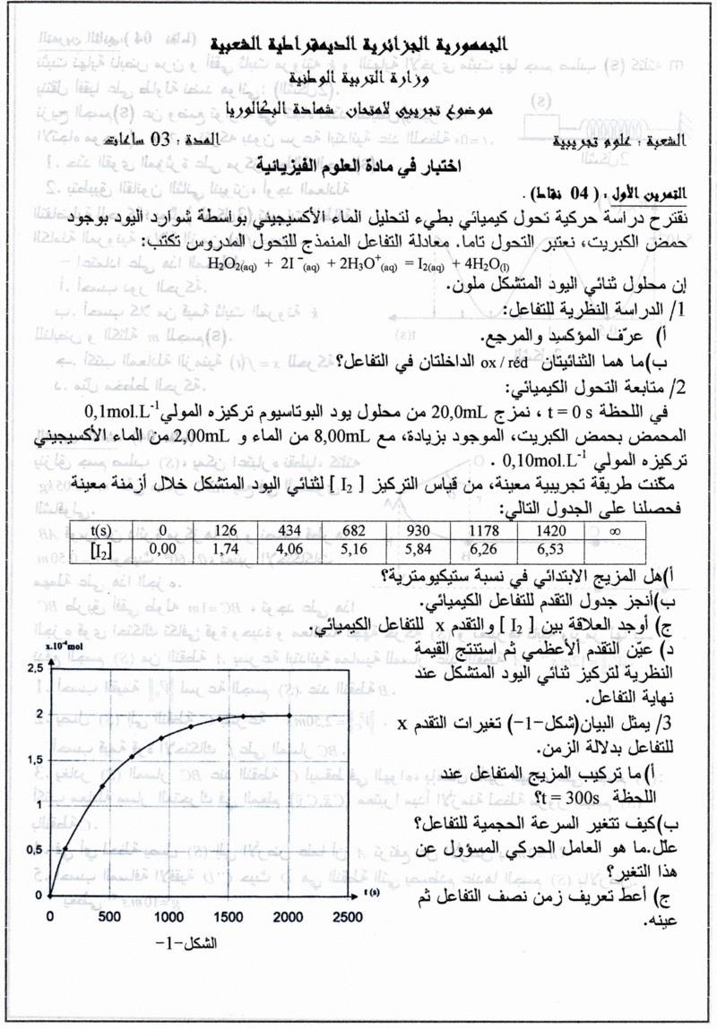 موضوع تجريبي لامتحان شهادة البكالوريا شعبة علوم تجريبية 1er_pa13