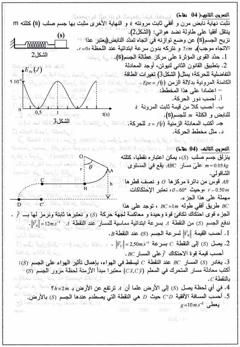 موضوع تجريبي لامتحان شهادة البكالوريا شعبة علوم تجريبية 2e_pag12